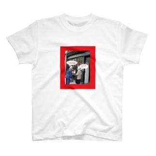 i want fudge! T-shirts