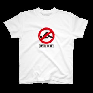 ㈱ゼットエーオリプリの挫折禁止 T-shirts