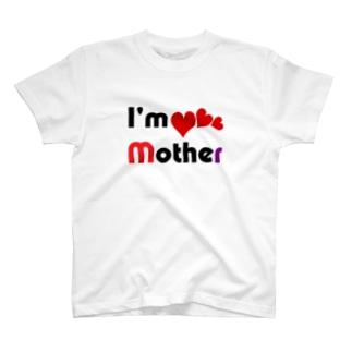 お母さんです T-shirts