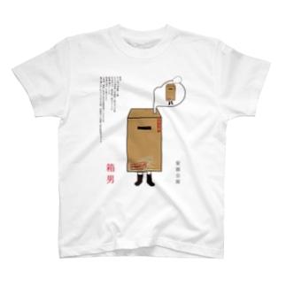 箱男2 T-shirts