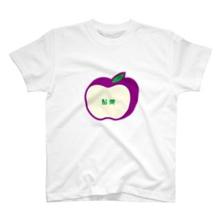 パ紋No.2794 鮎美 T-shirts