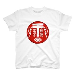 和栗電脳商店の『電子郵便 by郵政·通信省』のロゴグッズ T-shirts