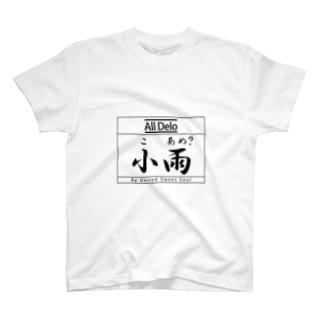 All Delo - こあめ? T-shirts