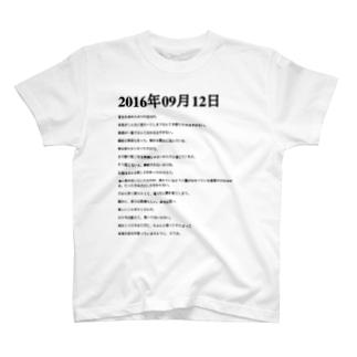 2016年09月12日22時53分 T-shirts