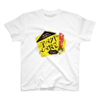 アバウトババ抜き T-shirts