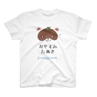 おやすみたぬき T-shirts