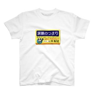 優しい冷マ T-shirts