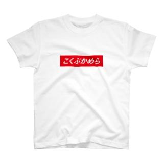 こくぶかめら T-shirts