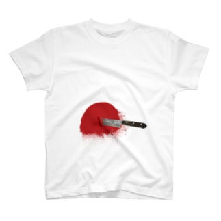 刺されました T-shirts