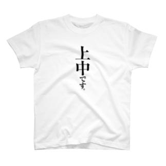 上中です。 T-shirts