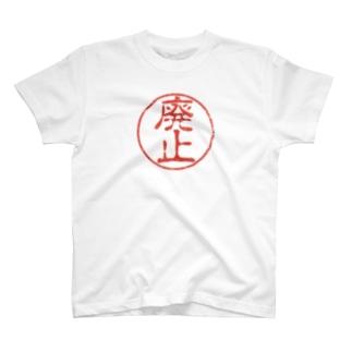 廃止の印鑑 T-shirts