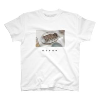 餃子倶楽部4 T-Shirt