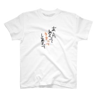 明々後日 T-shirts