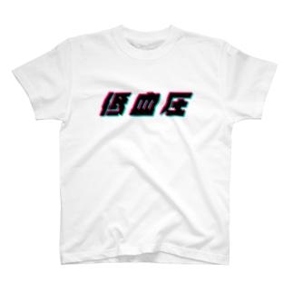 低血圧 T-shirts