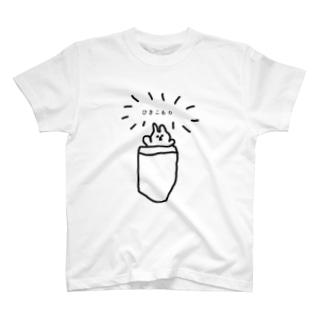 うさぎもひきこもるよ T-shirts