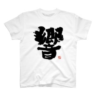 響(よか風/書T/白) T-shirts