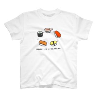 お寿司の追いかけっこ T-shirts