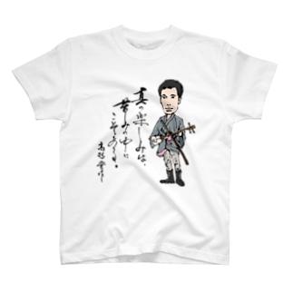 高杉晋作の格言 T-shirts