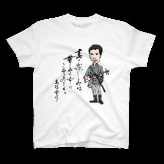 samurai7の高杉晋作の格言 T-shirts