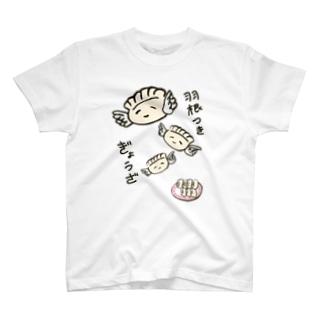 羽根つき餃子 T-shirts
