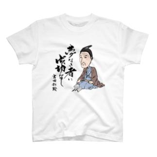 吉田松陰の格言 T-shirts