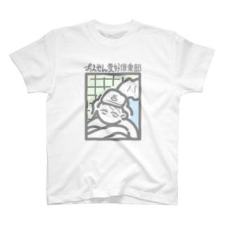 温泉愛好倶楽部(フルカラー) T-shirts