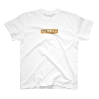 ミルクティー T-shirts