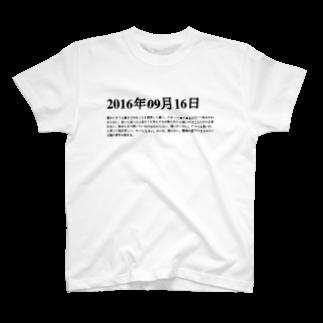 誰かが書いた日記の2016年09月16日16時47分 T-shirts
