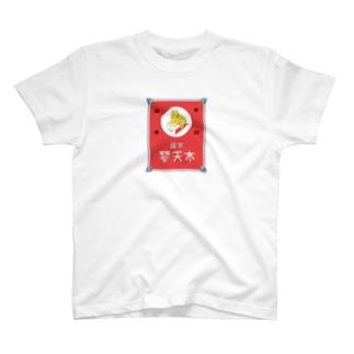常備またたび(赤) T-shirts