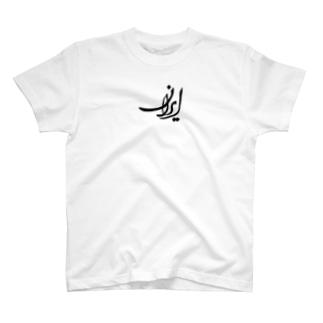 「イラン」 T-shirts