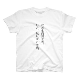 論語ー我非生而知之者。 好古、敏以求之者也。 T-shirts