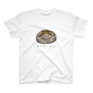 カンパーニュ T-shirts