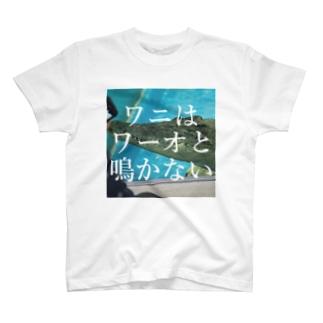 ワニワオ(JPN Edition) T-shirts