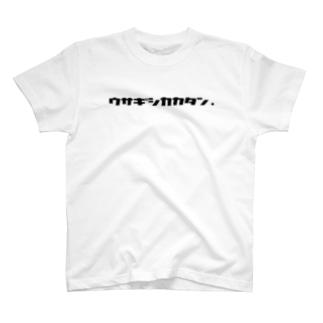 ウサギシカカタン-Wヨコ T-shirts