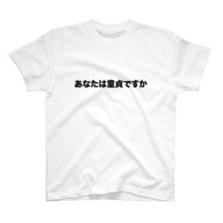 あなたは童貞ですか T-shirts