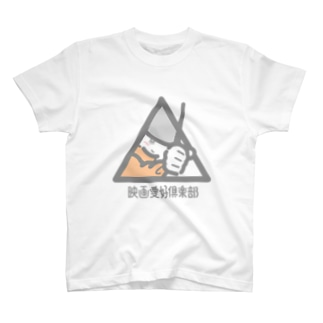 映画愛好倶楽部 T-shirts