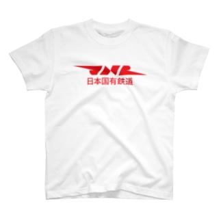 日本国有鉄道 JNR-Japanese National Railays- 赤 漢字ロゴ T-shirts