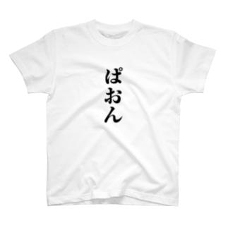 「ぱおん」のTシャツ T-shirts