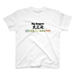 麻雀の役 大三元 ロゴTシャツ T-shirts