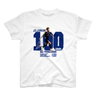 米澤令衣 選手 J3リーグ通算100試合出場達成記念 T-shirts