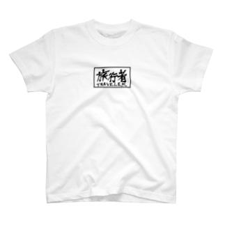 旅行者 T-shirts
