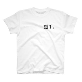 選手T T-shirts