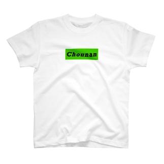 長男 T-shirts