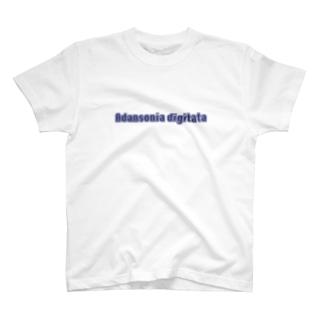 キナバル_バオバブ No.2 T-shirts