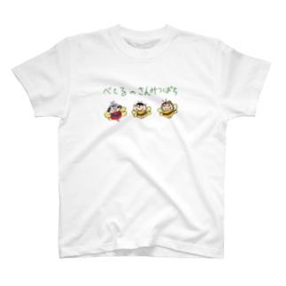 まつりTシャツ2020 べてるなさんみつ T-shirts