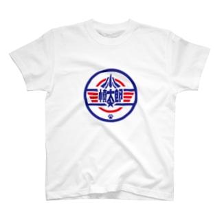 パ紋No.3400 慎太郎 T-shirts