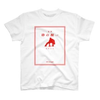 「一握の砂フォーエバー」文字レッド Ver. T-shirts