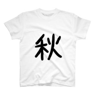 秋tシャツ T-shirts