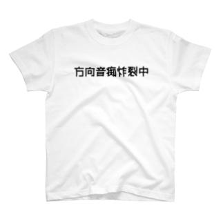 方向音痴炸裂中 T-shirts