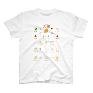 大豆を愛するTシャツ T-shirts
